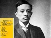 Cái chết bí ẩn, 100 năm không lời giải của nhà dân chủ Tống Giáo Nhân