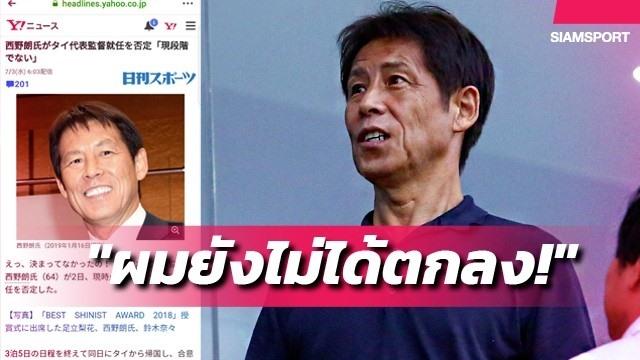 """Báo chí Thái sốc khi HLV người Nhật """"lật kèo"""" với LĐBĐ Thái Lan"""