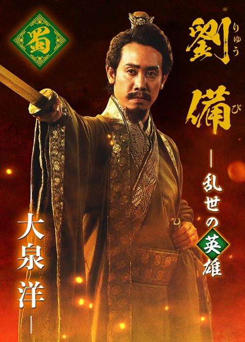 Nhân vật Lưu Bị.