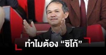 Báo Thái Lan tiết lộ lý do bầu Đức chiêu mộ Kiatisak
