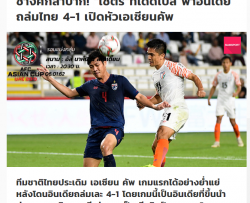 trung quoc thang nguoc tran ra quan asian cup 2019