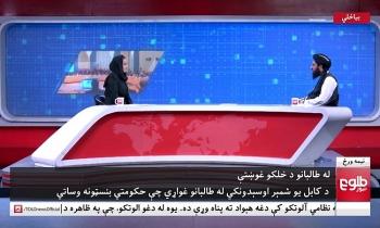 Taliban có ý đồ gì khi trả lời phỏng vấn của nữ nhà báo?