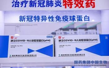 Trung Quốc công bố thuốc điều trị COVID-19 mới nhất